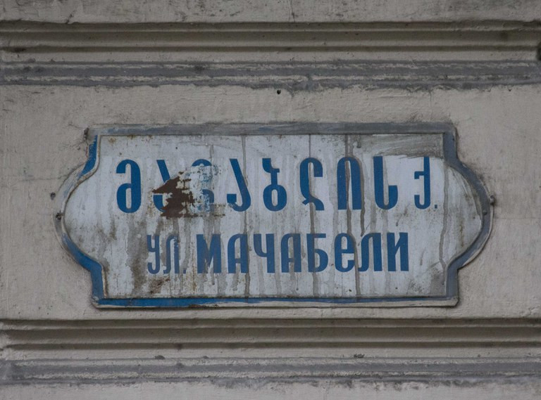 Street of Stalinist Terror